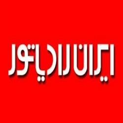 ایران رادیاتور.